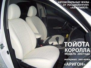 http://interierauto.ru/images/upload/Belay.jpg