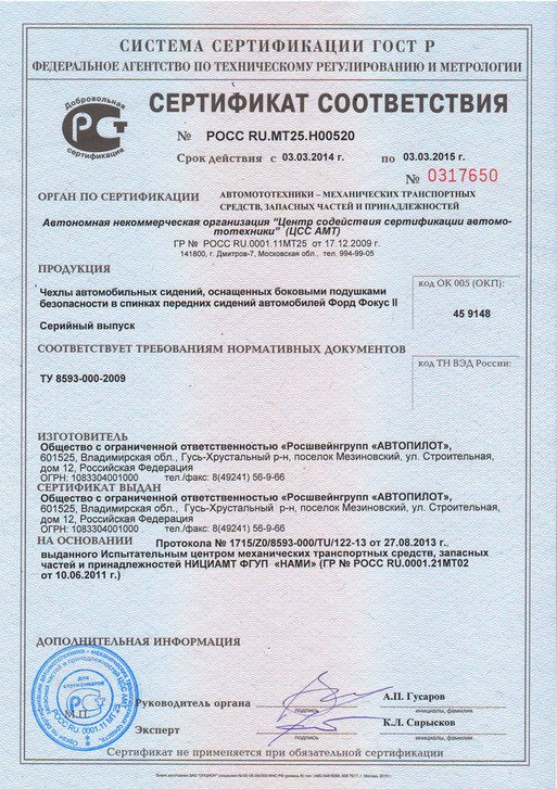 http://interierauto.ru/images/upload/pabt7.jpg
