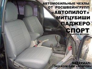 http://interierauto.ru/images/upload/seray.jpg